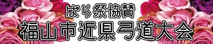 ばら祭協賛 第39回福山市近県弓道大会